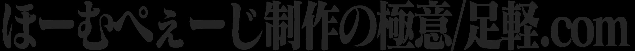 ホームページ制作の極意|足軽.com
