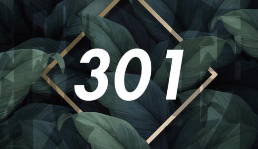 301リダイレクトの設定方法は?旧サイトの評価を引き継ぐやり方【SEO対策】